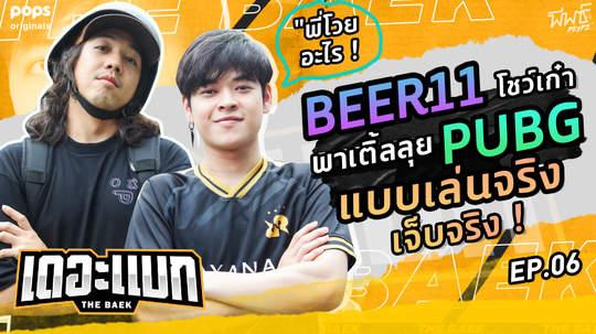 Beer11 แบกหมูไปโดดร่ม | เดอะแบก