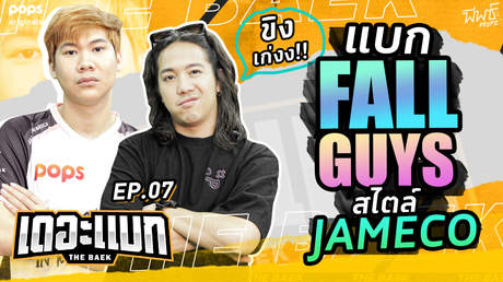 JameCo ชวนไปวิ่งแข่งใน Fall Guys | เดอะแบก