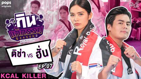 ติช่า VS ฮั่น อิสริยะ | กิน-แก้-กรรม Kcal Killer Season 2