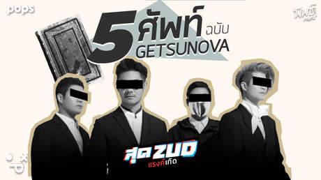 5 ศัพท์ ฉบับเก็ตสึโนวา | ZUD!