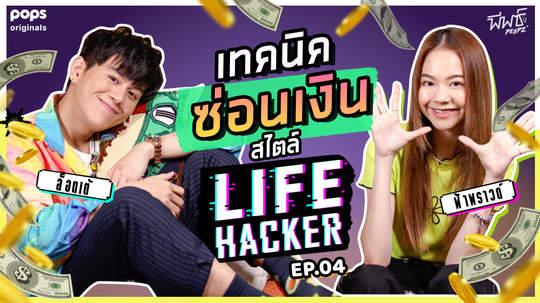 เทคนิคซ่อนเงินสไตล์ Life Hacker | Life Hacker
