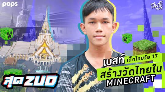 เบสท์ สร้างวัดไทยใน MINECRAFT | ZUD!