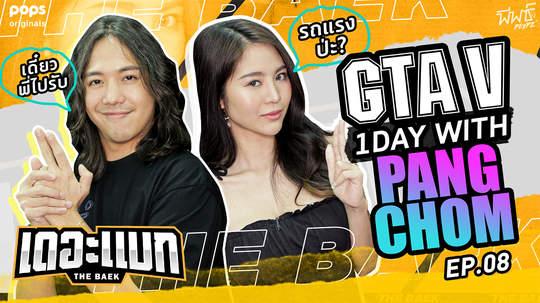 1 วันกับ Pangchom ใน GTA V | เดอะแบก