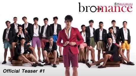 [Official Teaser 1] Bromance   รักแมนแมน