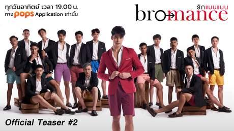 [Official Teaser 2] Bromance   รักแมนแมน
