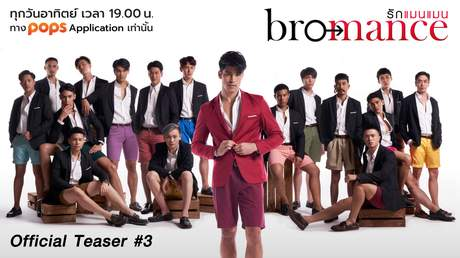 [Official Teaser 3] Bromance   รักแมนแมน