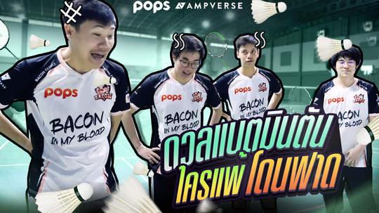 Bacon Tries: Badminton - ดวลแบตมินตัน ใครแพ้โดนฟาด