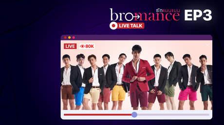 Bromance LIVE TALK EP.3
