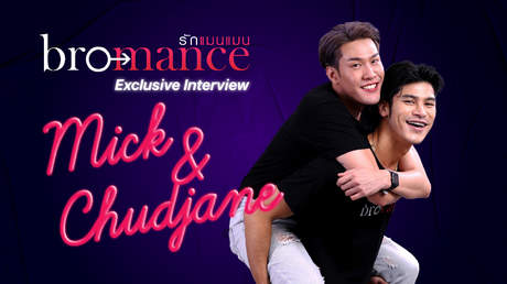 Bromance Exclusive Interview with Mick and Chudjane