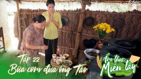 Ẩm thực miền Tây - Tập 22: Bữa cơm đưa ông Táo