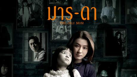 มารดา | The Only Mom