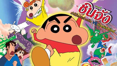 ชินจัง เดอะมูฟวี่ ก็อตซิลล่า ปะทะ ฮีโร่พันธุ์ต๊อง | Crayon Shin-chan:The Legend Called Buri Buri 3 Minutes Charge (2005)
