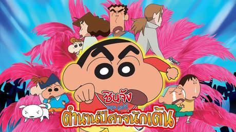 ชินจัง เดอะมูฟวี่ ตำนานปีศาจนักเต้น | Crayon Shin-chan: The Legend Called Let's Dance! Amigo! (2006)
