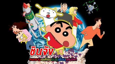 ชินจัง เดอะมูฟวี่ สงครามเอเลี่ยนพันธุ์เพี้ยนถล่มโลก | Crayon Shin-chan:The Storm Called: The Singing Buttocks Bomb (2007)