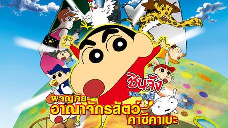 ชินจัง เดอะมูฟวี่ ผจญภัยอาณาจักรสัตว์คาซึคาเบะ | Crayon Shin-chan:Roar! Kasukabe Animal Kingdom (2009)
