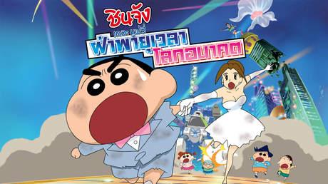 ชินจัง เดอะมูฟวี่ฝ่าพายุเวลาโลกอนาคต | Crayon Shin-chan:Super-Dimension! The Storm Called My Bride (2010)