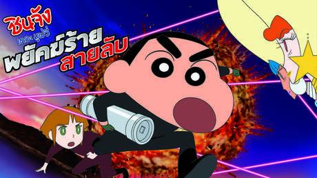 ชินจัง เดอะมูฟวี่ พยัคฆ์ร้ายสายลับ | Crayon Shin-chan:The Storm called!:Operation Golden Spy (2011)