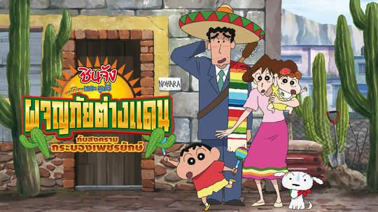 ชินจัง เดอะมูฟวี่ ผจญภัยต่างแดนกับสงครามกระบองเพชรยักษ์ | Crayon Shin-chan: My Moving Story! (2015)