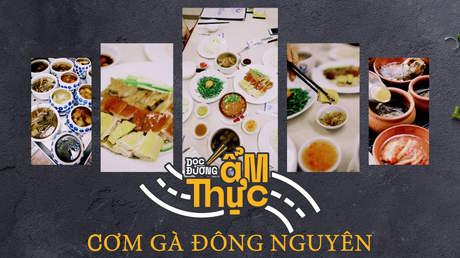 Dọc đường ẩm thực: Cơm gà Đông Nguyên
