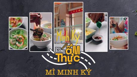 Dọc đường ẩm thực: Mì Minh Ký