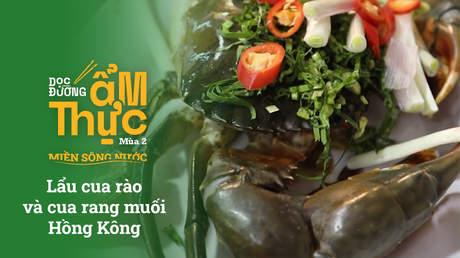 Dọc đường ẩm thực Mùa 2 -  Lẩu cua rào và cua rang muối Hồng Kông