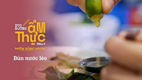 Dọc đường ẩm thực Mùa 2 - Bún nước lèo Cà Mau