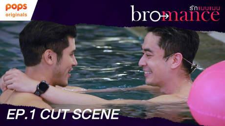 CUT SCENE EP1 - Bromance | รักแมนแมน