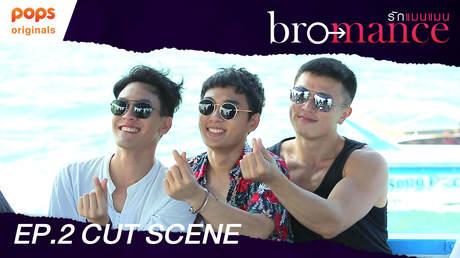 CUT SCENE EP2 - Bromance | รักแมนแมน