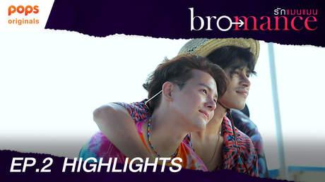 HIGHLIGHTS EP2 - Bromance | รักแมนแมน