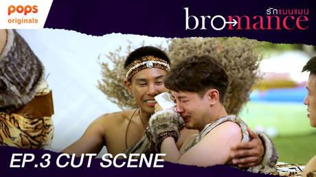 CUT SCENE EP3 - Bromance | รักแมนแมน