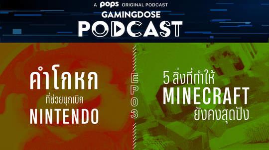 GamingDose Podcast EP.3 คำโกหกที่ช่วยบุกเบิก Nintendo / 5 สิ่งที่ทำให้  Minecraft ยังคงสุดปัง