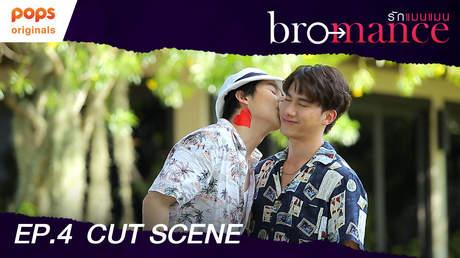 CUT SCENE EP4 - Bromance | รักแมนแมน