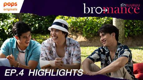 HIGHLIGHTS EP4 - Bromance | รักแมนแมน