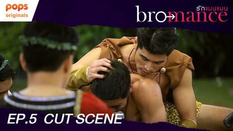 CUT SCENE EP5 - Bromance | รักแมนแมน