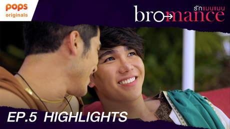 HIGHLIGHTS EP5 - Bromance | รักแมนแมน