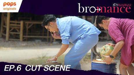 CUT SCENE EP6 - Bromance | รักแมนแมน