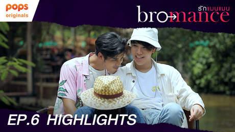 HIGHLIGHTS EP6 - Bromance | รักแมนแมน