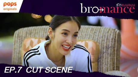 CUT SCENE EP7 - Bromance | รักแมนแมน