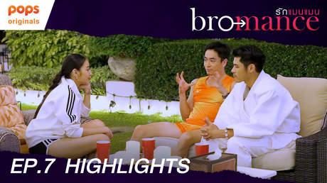 HIGHLIGHTS EP7 - Bromance | รักแมนแมน