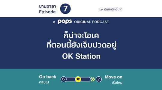 EP.7 OK Station - ก็น่าจะโอเค ที่ตอนนี้ยังเจ็บปวดอยู่
