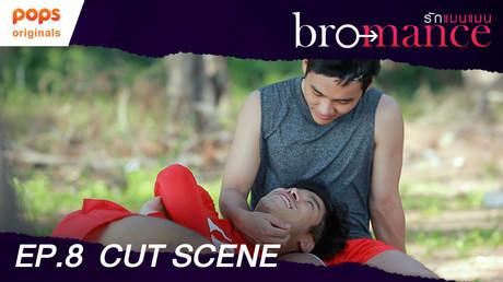 CUT SCENE EP8 - Bromance | รักแมนแมน