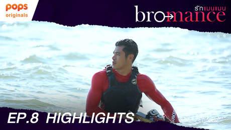 HIGHLIGHTS EP8 - Bromance | รักแมนแมน