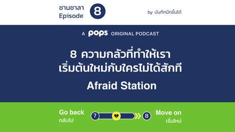 EP.8 Afraid Station - 8 ความกลัวที่ทำให้เราเริ่มต้นใหม่กับใครไม่ได้สักที