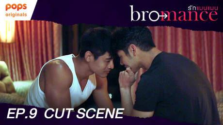 CUT SCENE EP9 - Bromance | รักแมนแมน