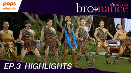 HIGHLIGHTS EP3 - Bromance | รักแมนแมน