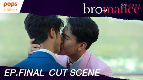 CUT SCENE EP Final - Bromance | รักแมนแมน