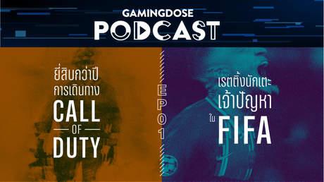 GamingDose Podcast EP.1 ยี่สิบกว่าปีการเดินทาง Call of Duty / เรตติ้งนักเตะเจ้าปัญหาใน FIFA