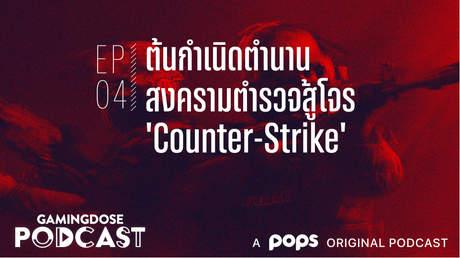 GamingDose Podcast EP.4 ต้นกำเนิดตำนานสงครามตำรวจสู้โจร 'Counter-Strike'