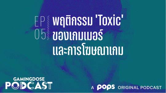GamingDose Podcast EP.5 พฤติกรรม 'TOXIC' ของเกมเมอร์และการโฆษณาเกม