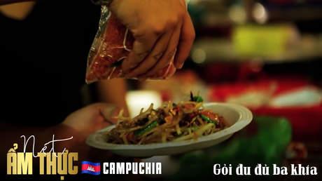 Nét ẩm thực Campuchia: Gỏi đu đủ ba khía